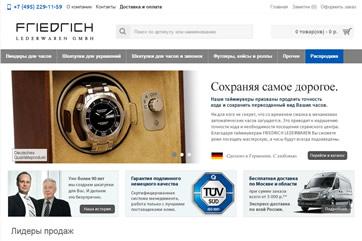 Обновление сайта FRIEDRICH LEDERWAREN